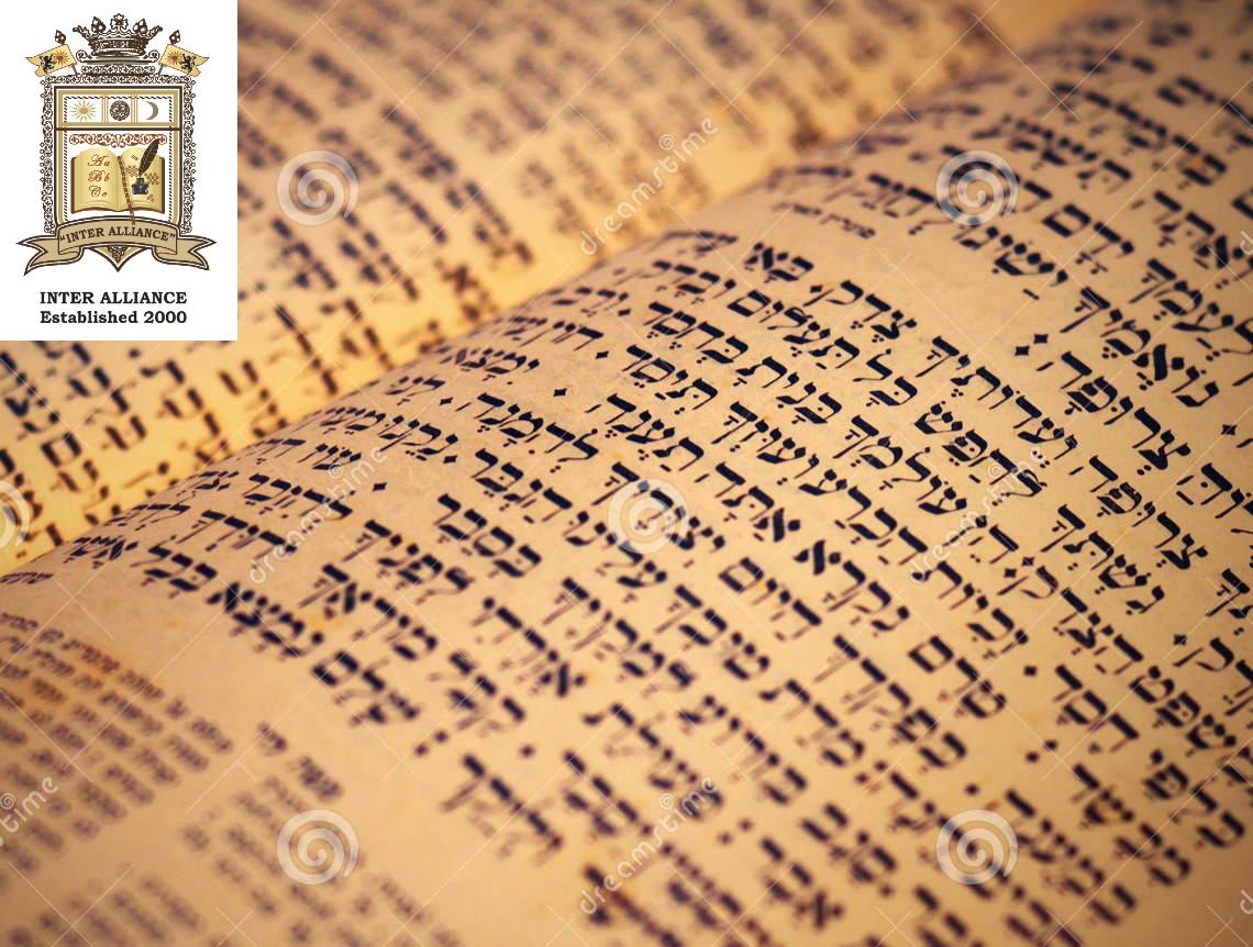 Курс по Иврит от Ниво A1 до C1 от INTER ALLIANCE