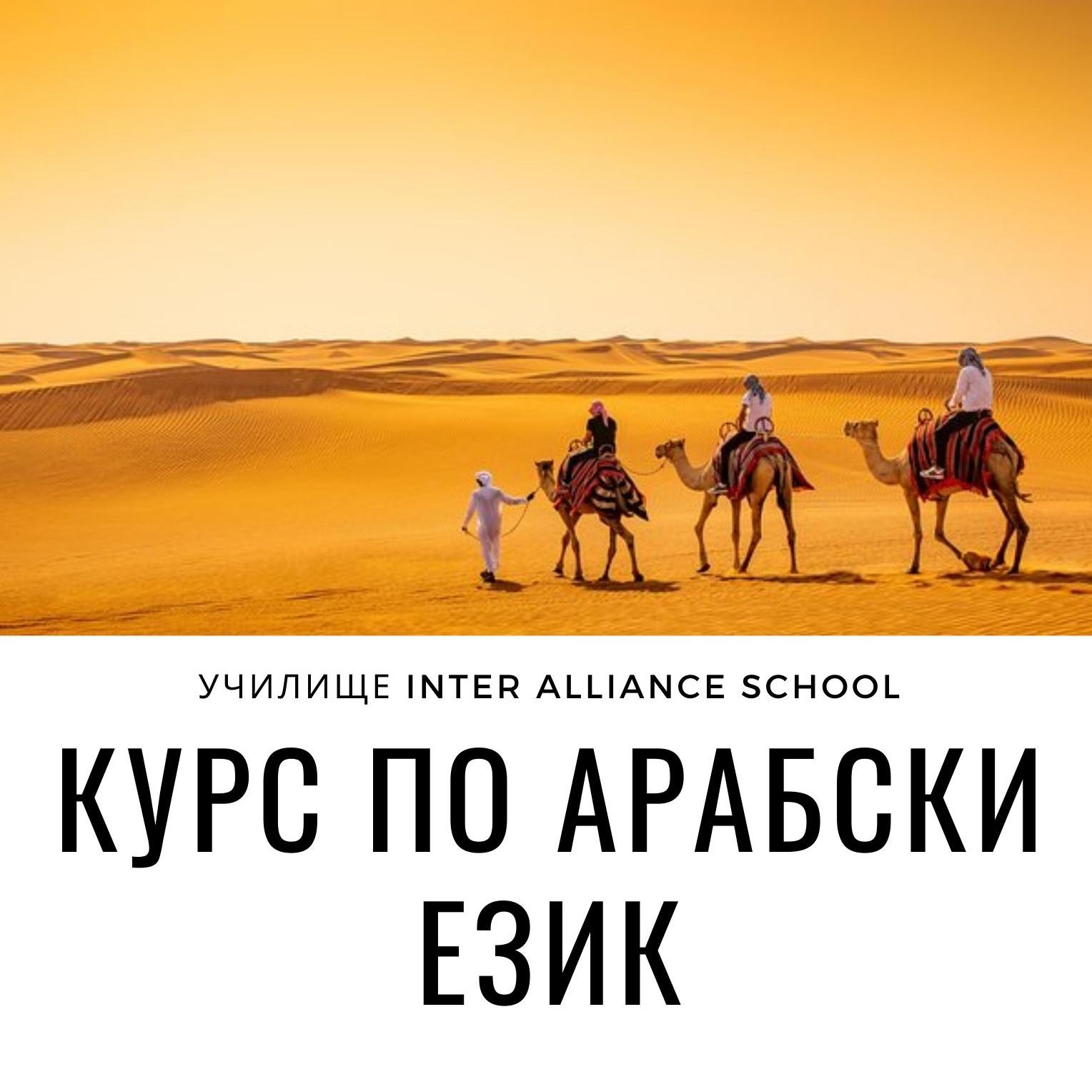 Курс по Арабски Език от Ниво A1 до C1 от INTER ALLIANCE