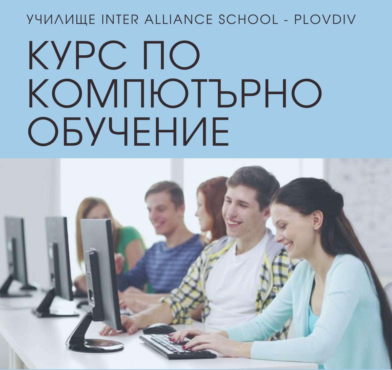 Курс по Компютърна Грамотност от 1-во до 3-то Ниво от INTER ALLIANCE